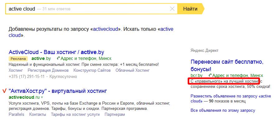 activecloud-bcr