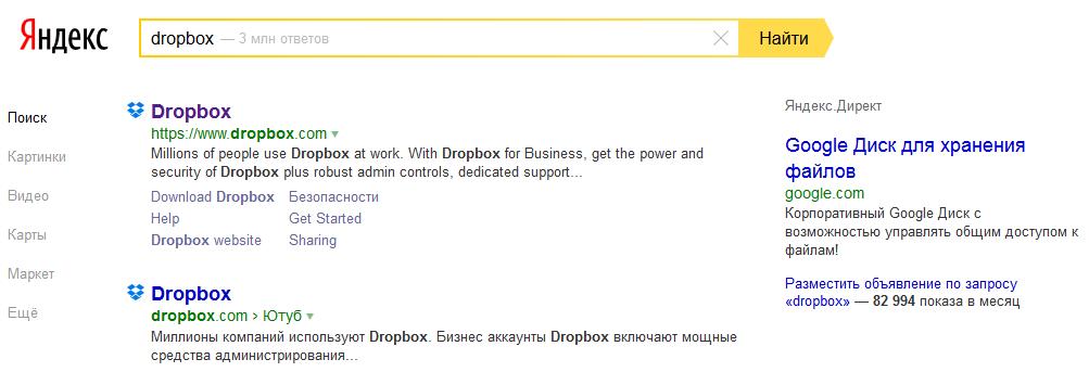 "Контекст Google Drive по запросу ""dropbox"""