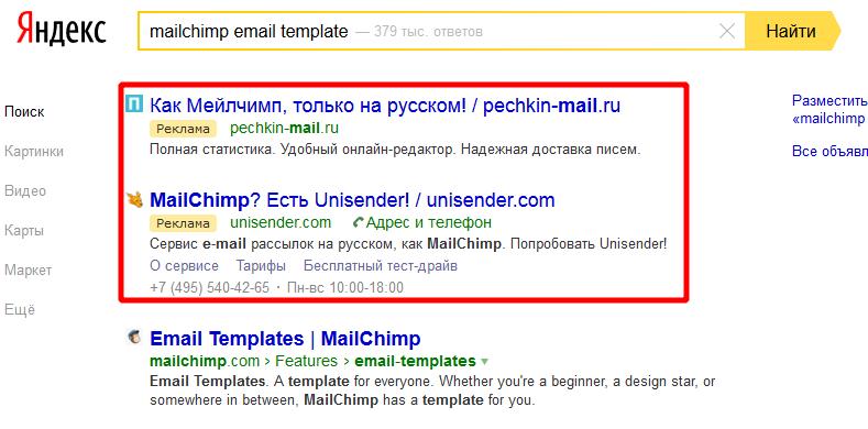 mailchimp-unisender